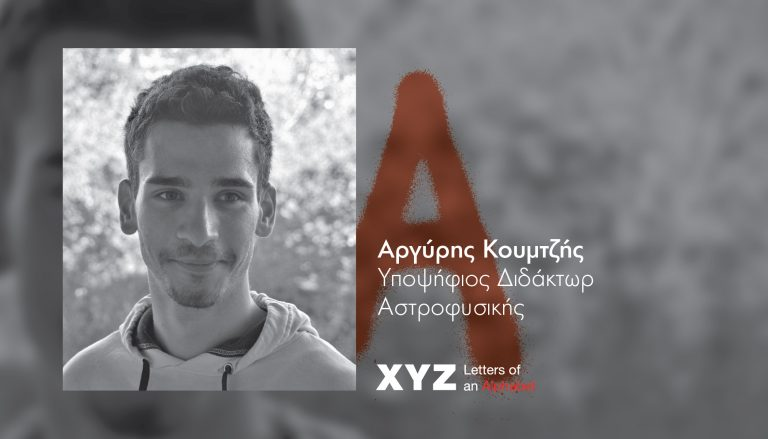 TEDxAUEB 2020 Speakers: Argiris Koumtzis